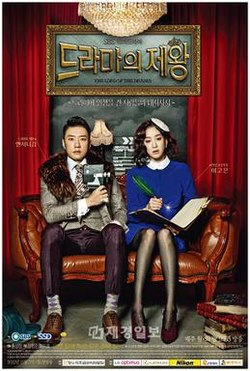 250px-The-King-of-Dramas-Poster1.jpg